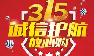315诚信护航购物海报大红鹰娱乐矢量素材