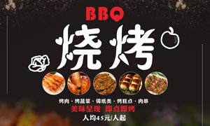 美味烧烤宣传单设计矢量素材