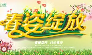 春姿绽放春季促销海报矢量素材