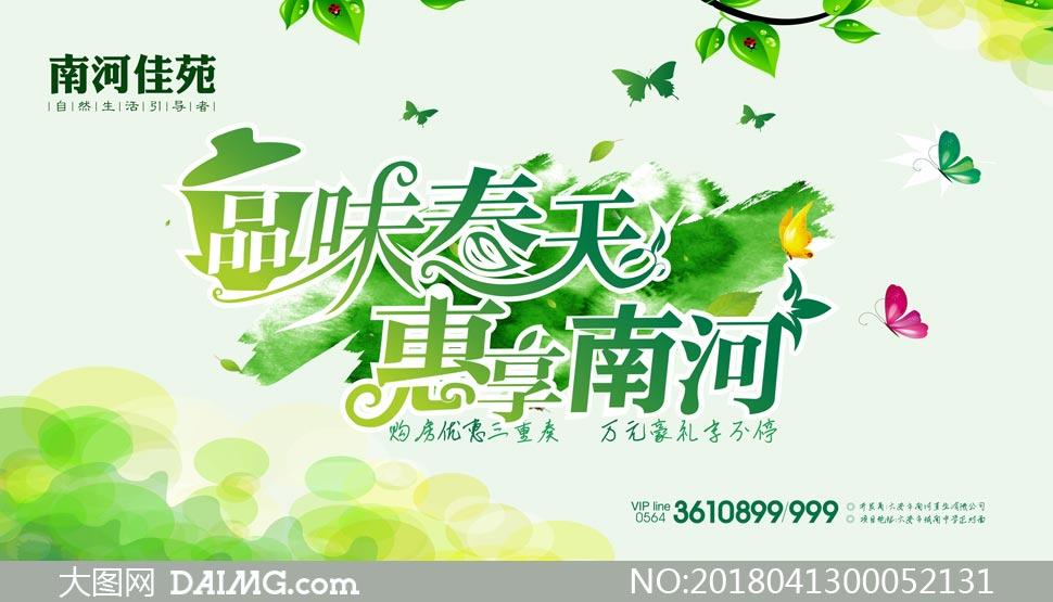房地产春季活动海报设计矢量素材