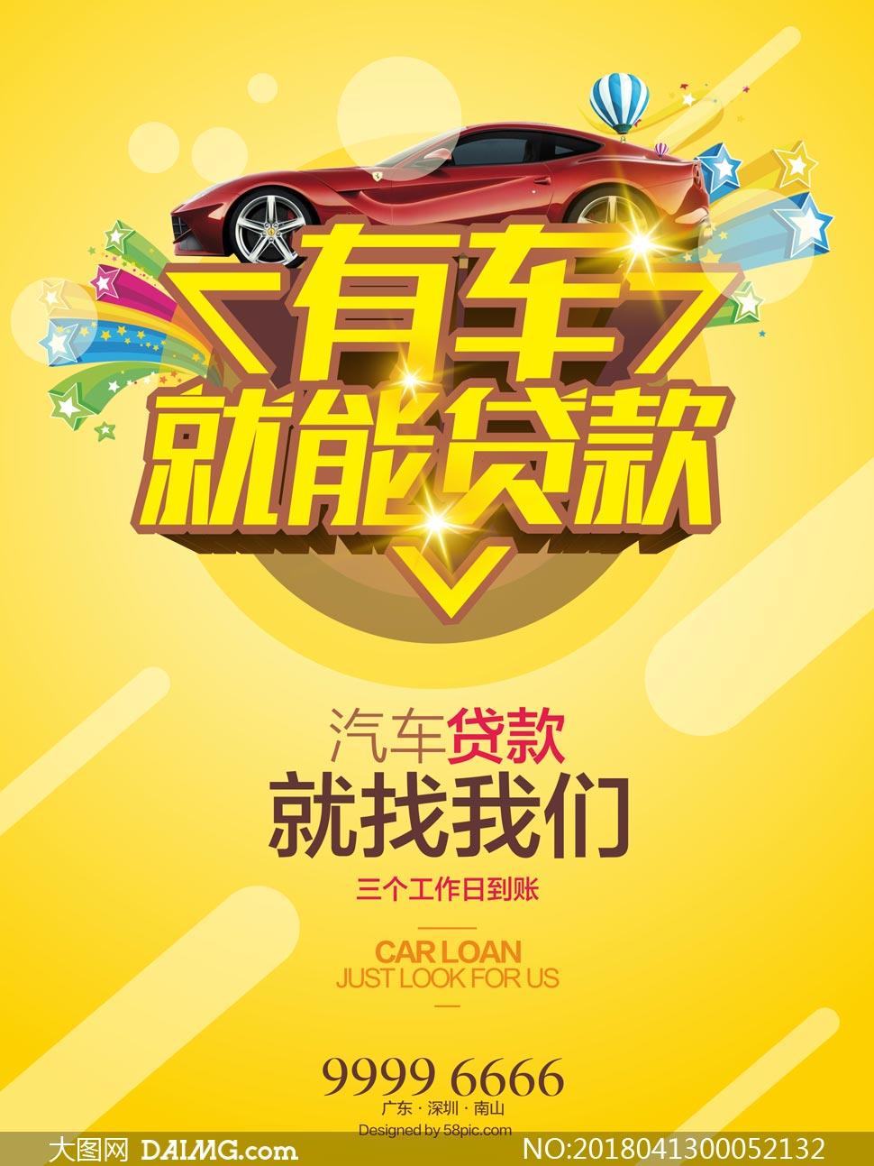 汽车贷款宣传海报设计矢量素材
