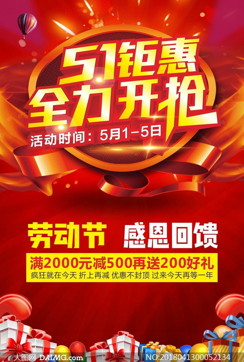 51劳动节活动促销海报设计矢量素材