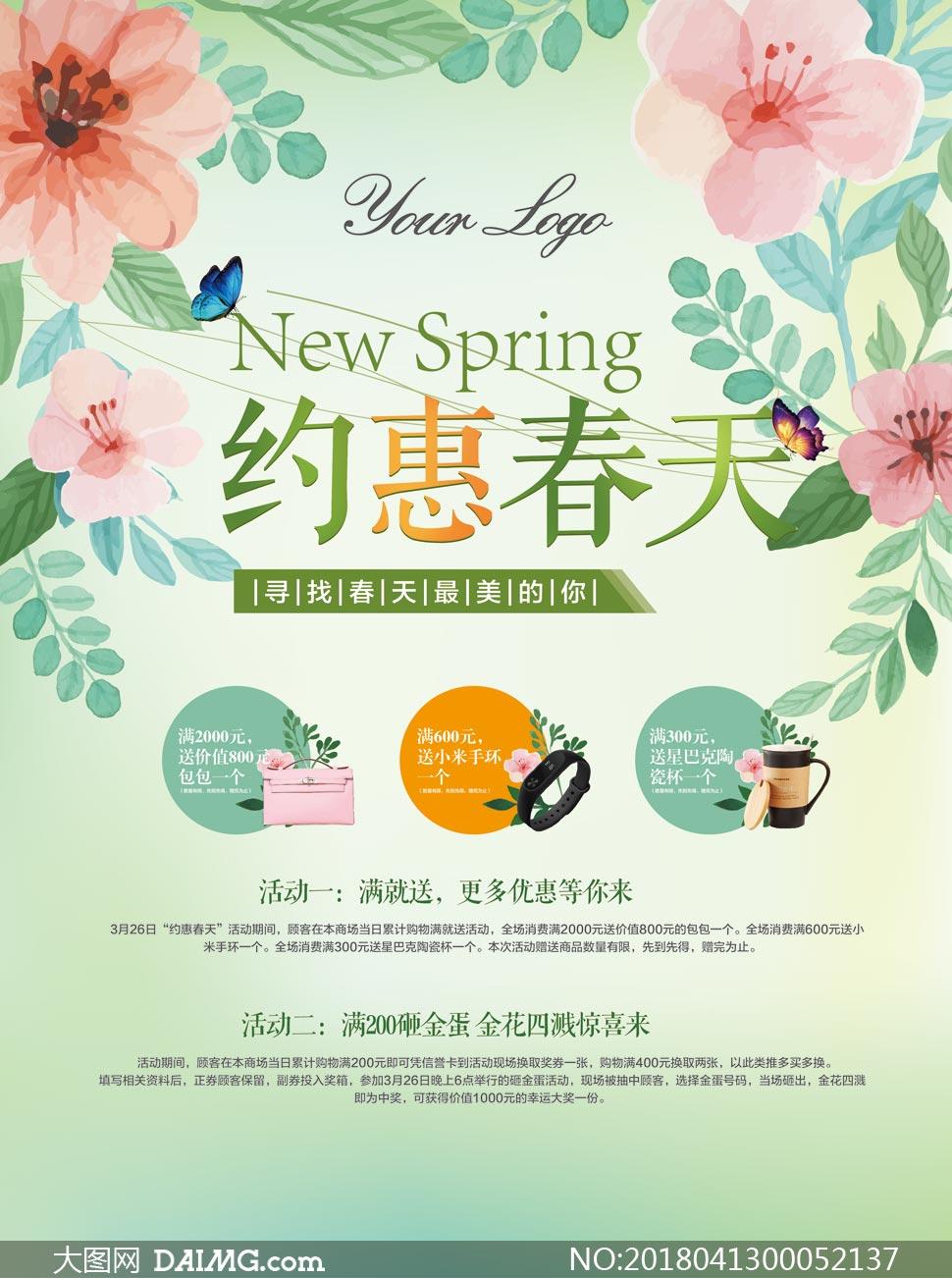 春季小清新促销海报设计矢量素材