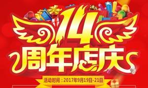 周年店庆活动海报设计矢量素材