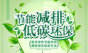 低碳环保公益宣传海报设计矢量素材