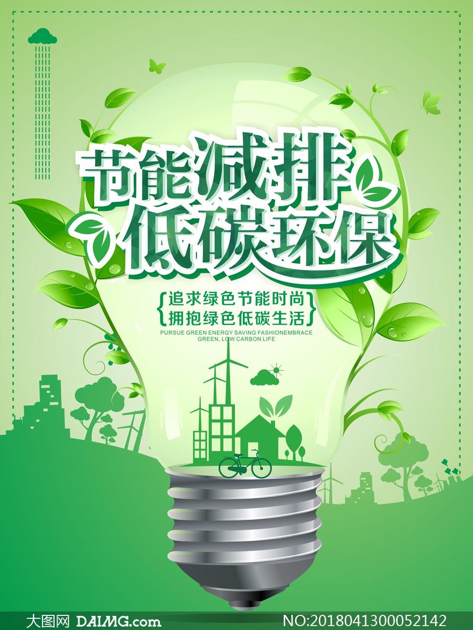 cdr14 关 键 词: 公益海报公益宣传节能减排低碳环保低碳生活绿色主题