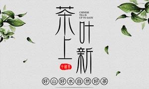 中国风新茶上市海报设计PSD素材