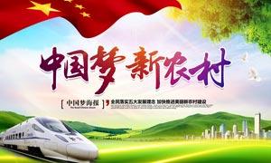 中国梦新农村海报设计PSD源文件