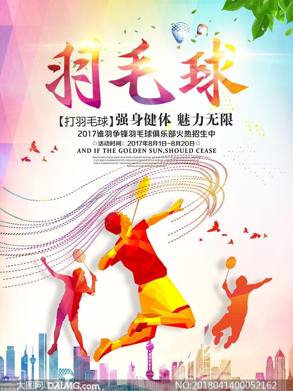 背景羽毛球宣传羽毛球推广羽毛球海报海报设计广告设计模板psd素材源