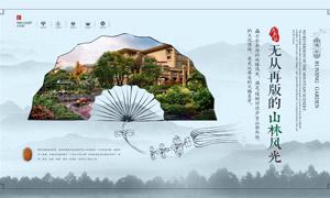 中国风水墨地产宣传海报PSD素材