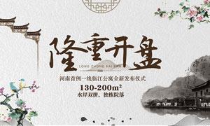 中国风地产开盘海报设计PSD素材