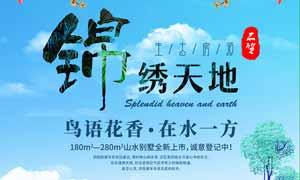 锦绣天地地产宣传海报PSD源文件