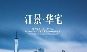 江景华宅地产海报设计PSD源文件