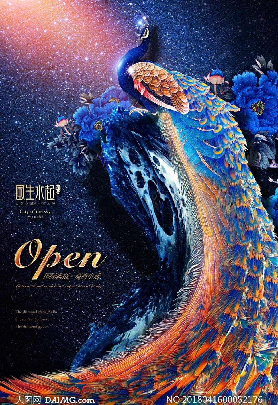 孔雀主题地产海报设计PSD源文件