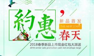 春季商场新品发布海报设计PSD素材