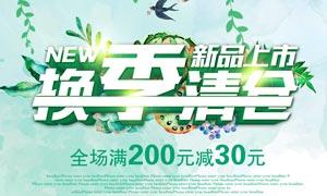 春季换季清仓促销海报设计PSD模板