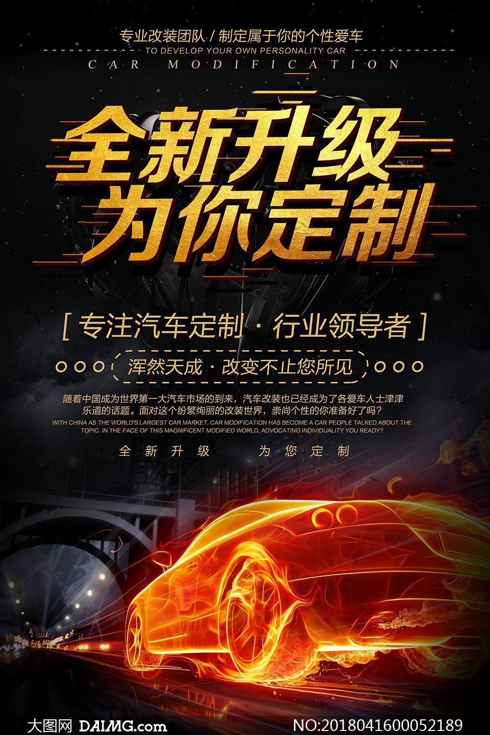汽车私人定制宣传海报设计PSD素材