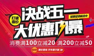 淘宝劳动节优惠促销海报PSD素材