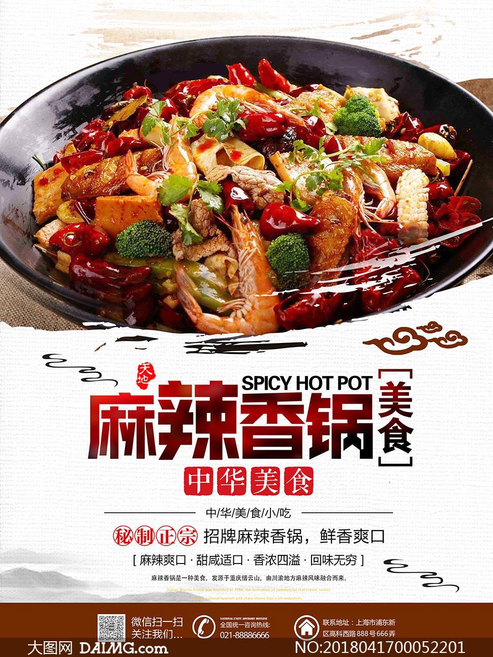 麻辣香锅美食海报设计psd素材