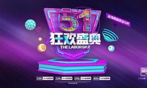 淘宝51狂欢盛典海报设计PSD素材