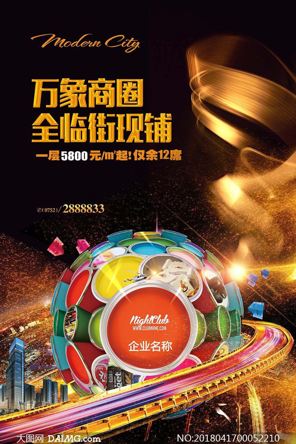 临街商铺宣传海报设计psd素材