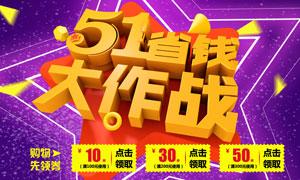 淘宝劳动节省钱大惠战海报PSD素材