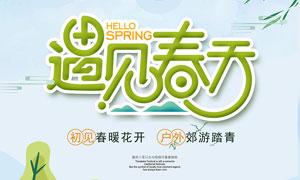 春季户外旅行海报设计PSD源文件