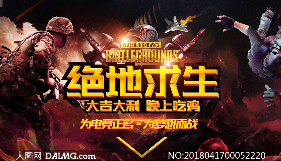绝地求生游戏宣传海报psd源文件图片