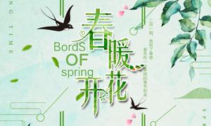 春暖花开春季活动海报PSD源文件
