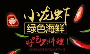 绿色小龙虾美食海报PSD源文件
