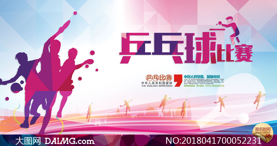 乒乓球比赛宣传海报PSD源文件那拉提赛马会什么时候图片