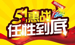 51劳动节惠战到底活动海报PSD素材
