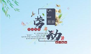 51劳动节宣传海报设计矢量素材