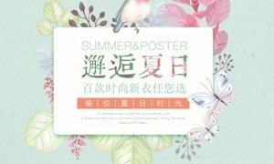邂逅夏日促销海报设计PSD源文件