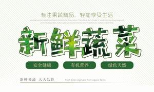 新鲜有机蔬菜宣传海报PSD源文件