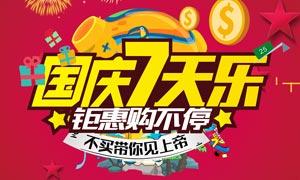 国庆7天乐购物促销海报PSD素材