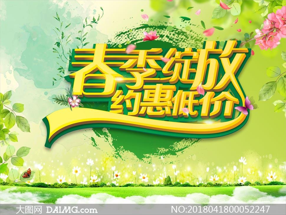 春季绽放低价促销海报设计矢量素材