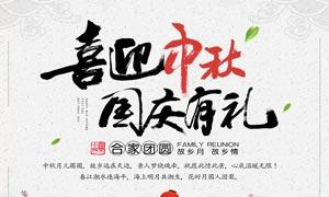 喜迎中秋国庆海报设计PSD分层素材