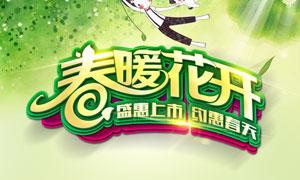 春季购物促销海报设计PSD源文件