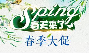 春季大促活动海报设计PSD源文件