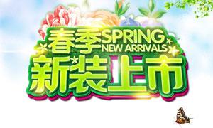 春季新装上市促销海报PSD源文件