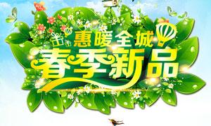 春季新品上市促销海报矢量素材