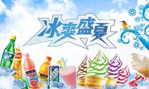 夏季饮料促销海报设计PSD源文件