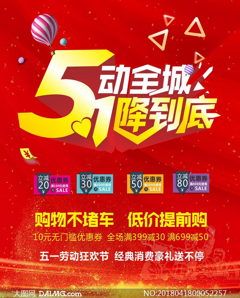 51劳动节购物促销海报设计矢量素材