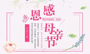 感恩母亲节促销海报设计PSD素材