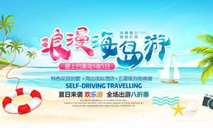 浪漫海岛游宣传海报设计PSD素材