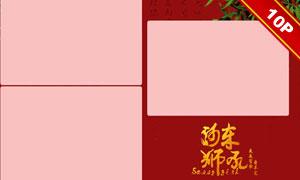 中国风古典风格婚纱模板合集V04