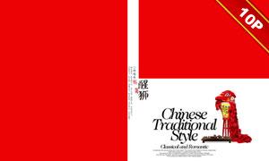 中国风古典风格婚纱模板合集V05