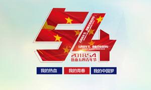 54青年節創意活動海報PSD素材