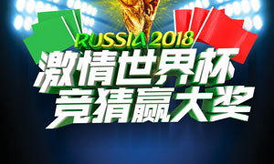 2018世界杯竞猜宣传海报PSD素材